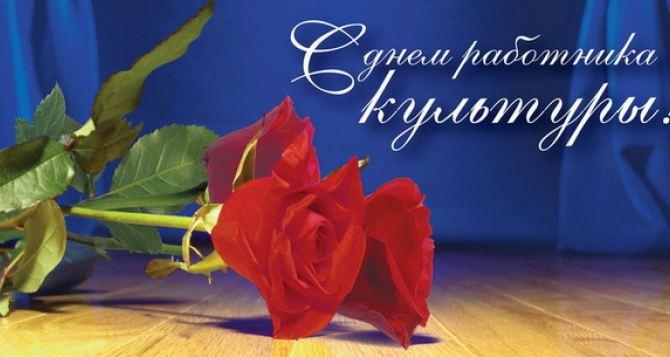 В Луганске поздравили работников культуры с профессиональным праздником