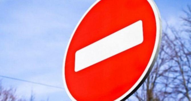 Движение по некоторым улица Луганска будет перекрыто с 29 по 31марта