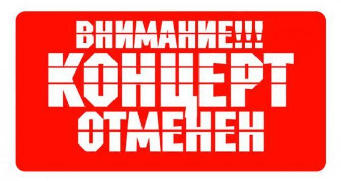 Концерт с мега-звездами российской эстрады в Луганске отменен
