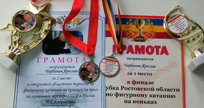 Медали и кубки привезли луганские фигуристы