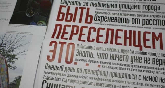 Переселенцам без прописки бесполезно ждать милости от Украины— нужно объединяться