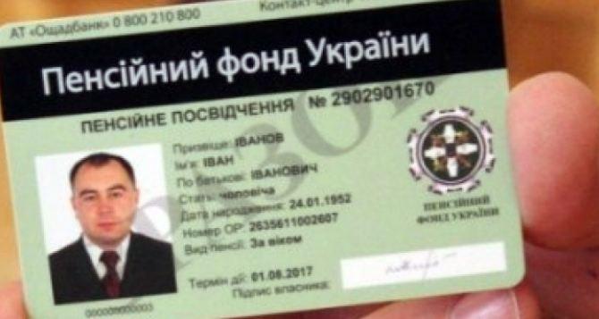 Почему убрали информацию о пересечении КПВВ плательщиком на сайте Пенсионного фонда Украины