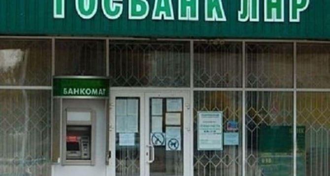 Четыре дежурных отделения Госбанка будут работать в эту субботу в Луганске