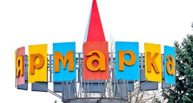 Проведение ярмарки запланировано в Луганске на 18мая