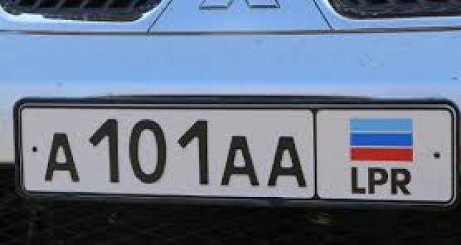 В Луганске дети войны теперь ездят на «блатных» номерах