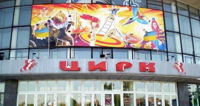 «Летнее рандеву» в Луганском цирке