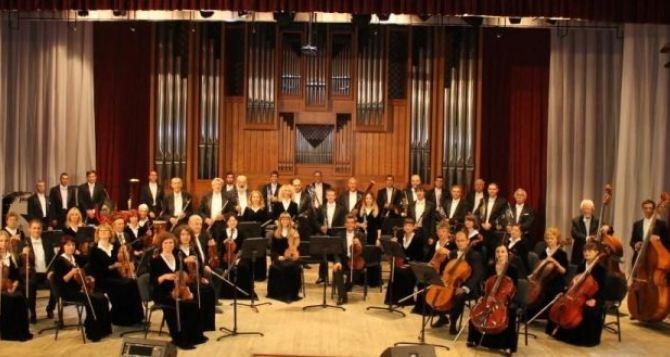 Концертом симфонического оркестра закроют сезон в филармонии Луганска