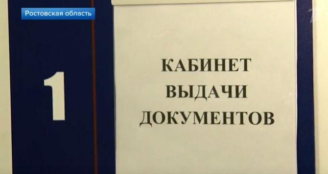 Как работают пункты выдачи паспортов в Новошахтинске и как они принимают документы