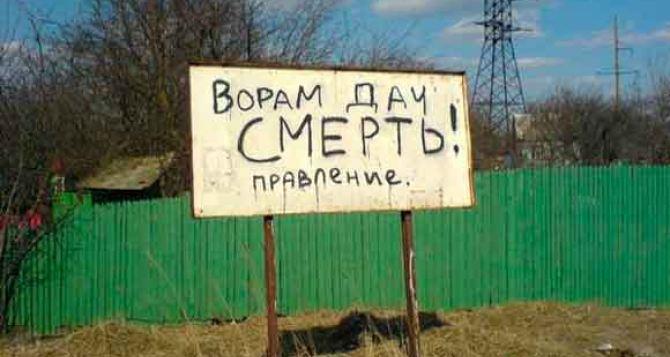 В Луганске поймали дачных воров