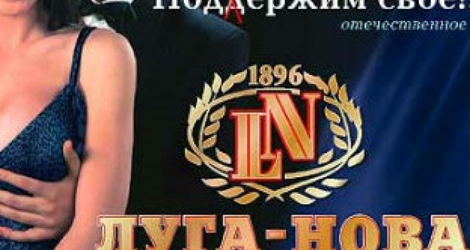 Водка «Луга-Нова» успешно «выходит» на рынокЕС