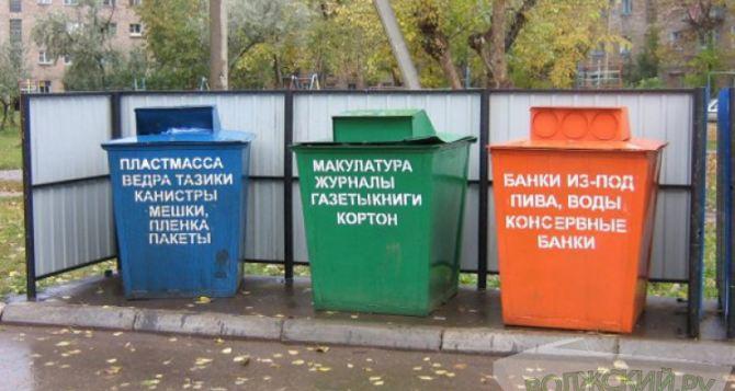 В Луганске установили 80 контейнеров для сбора пластиковых бутылок