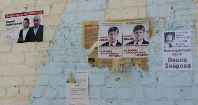 Оперуполномоченный, бортпроводник, фотограф ЗАГСа, 9 безработных. Список 39 зарегистрированных кандидатов в нардепы от Луганщины