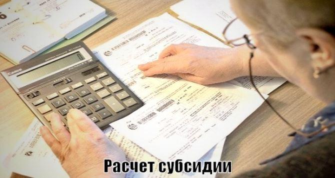 Утвержден порядок перерегистрации лиц, имеющих право на льготы по оплате услуг ЖКХ