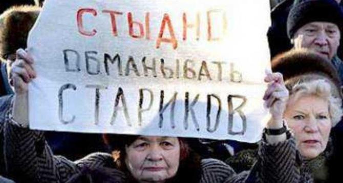 Когда начнут выплачивать украинские пенсии на неподконтрольном Донбассе