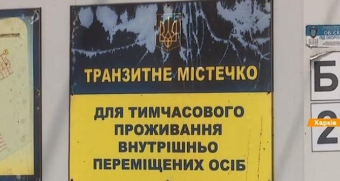 «Сдайте бабушку в хоспис, а сами едьте в Луганск». В Харькове выселяют переселенцев из модульного городка