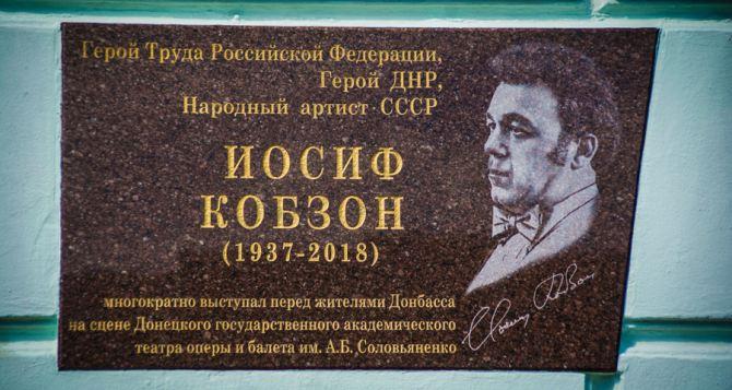 Мемориальную доску в честь Иосифа Кобзона открыли в Донецке