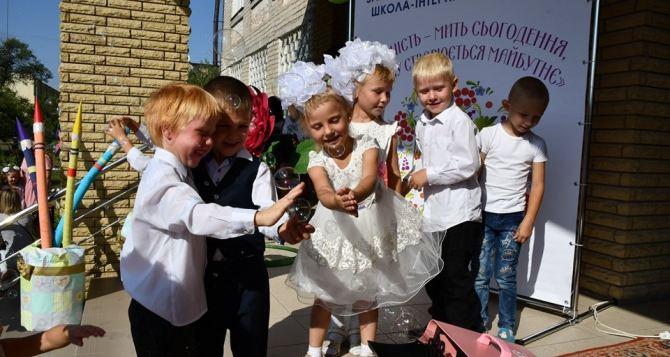 В нескольких школах Луганщины прозвучал первый звонок