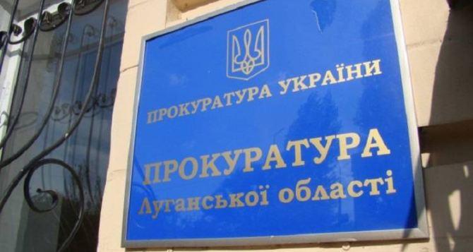 "Картинки по запросу ""прокуратура луганской области"""