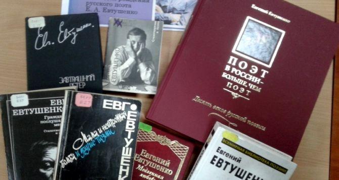 Вечер поэзии по творчеству Евгения Евтушенко прошел в луганской библиотеке