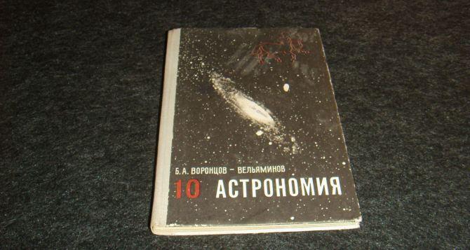 В Луганске вернули в школьную программу два обязательных предмета из времен СССР