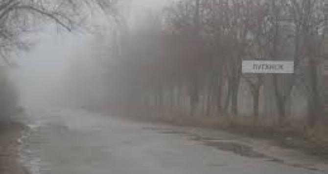 В Луганске штормовое предупреждение. Сильный туман ночью и завтра с утра.
