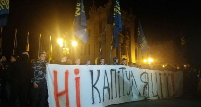 Националисты начали протесты против подписания «формулы Штайнмайера» под Офисом президента в Киеве.