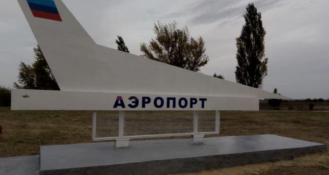 В Луганском аэропорту установили новый указатель на въезде. 6октября здесь пройдет военный парад