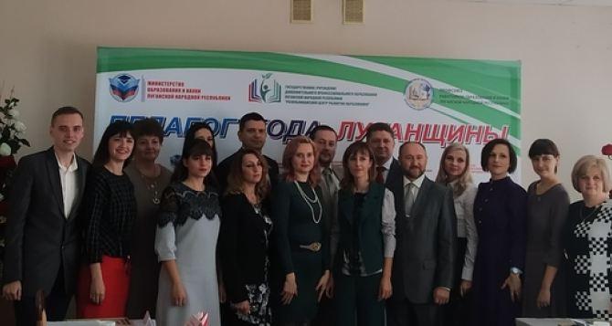 Состоялся ежегодный конкурс «Педагог года Луганщины»