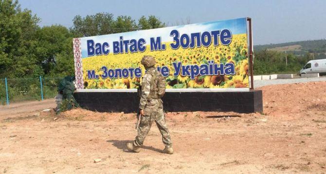 Золотое будет патрулировать украинская полиция после отведения войск