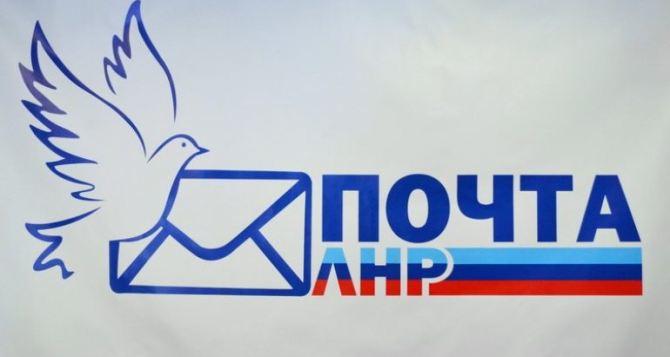 Луганская почта получила новый талисман