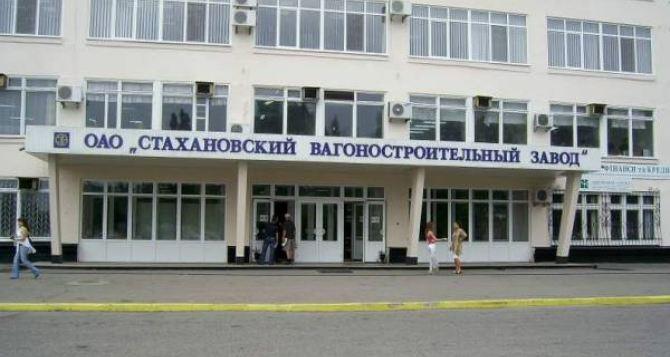 Владельца Стахановского вагоностроительного завода объявили в розыск