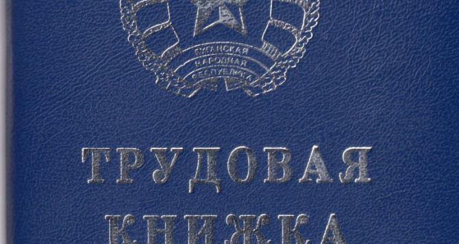 Какие могут возникнуть трудности у луганчан в связи с отменой трудовых книжек в Украине
