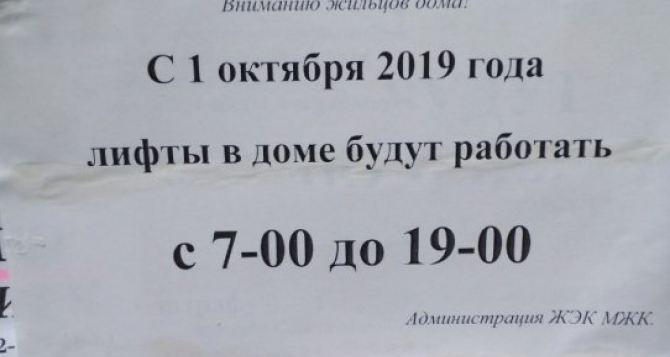 Новая фишка в Луганске. Лифт отключают в 19:00