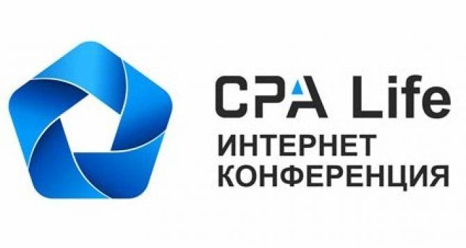 Конференция по интернет-маркетингу CPA Life Moscow
