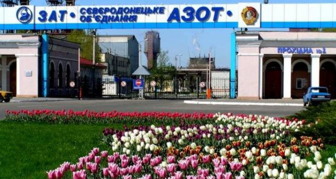 Все объекты Северодонецкого «Азота» полностью обесточат 20ноября