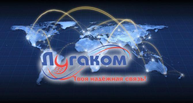 В Луганске вчера вечером начались проблемы с мобильной связью и интернетом