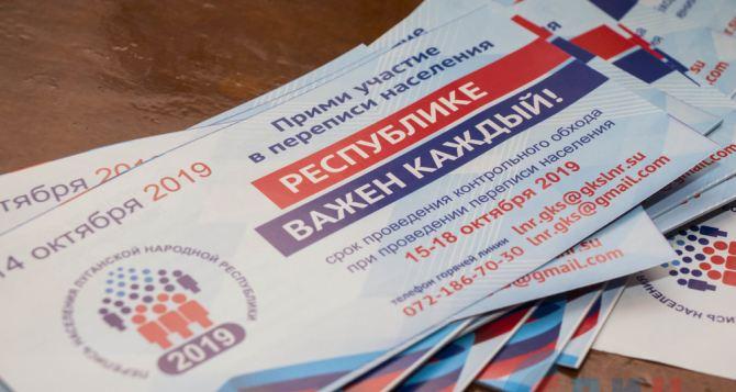 Переписчики с 15 по 18октября проведут контрольный обход населения ЛНР— Госкомстат
