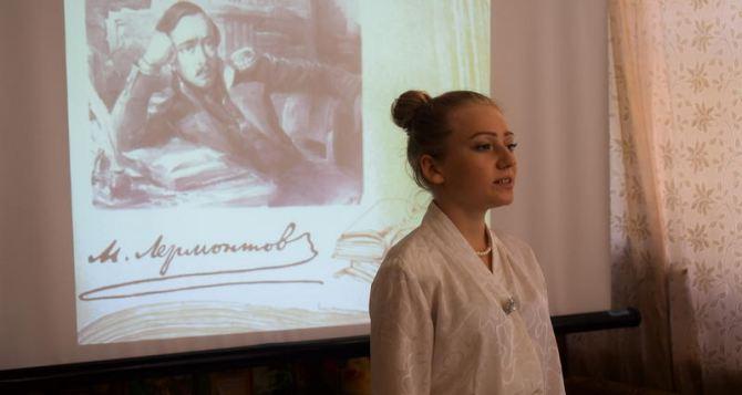 Луганская библиотека организовала литературный вечер ко дню рождения М.Ю.Лермонтова