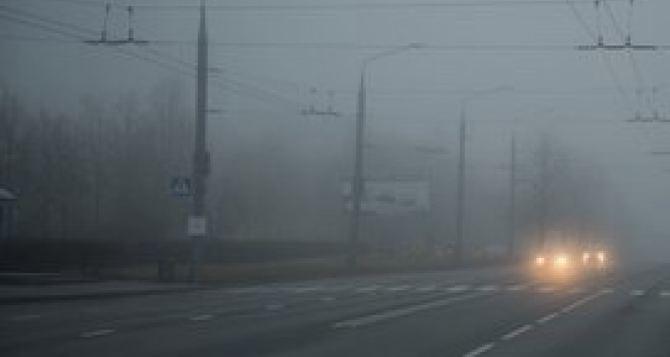Погода в Луганске 22октября: Ухудшение видимости до 500 метров