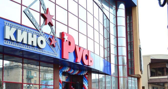 Благотворительная акция «День патриотического кино» 28октября пройдет в Луганске