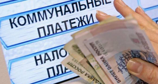 В Луганске с 3ноября увеличиваются тарифы на услуги по содержанию домов и придомовых территорий
