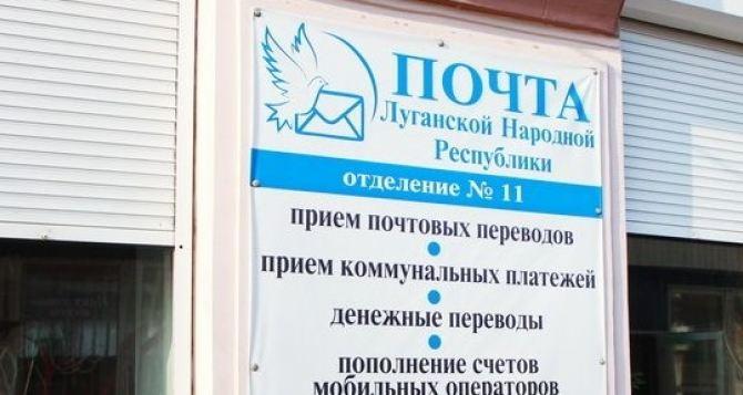 В Луганске введена плата за ввоз посылок из РФ, с сегодняшнего дня