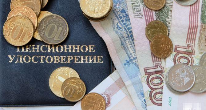 В Луганске при начислении пенсии стаж работы на территории Украины не будет засчитан