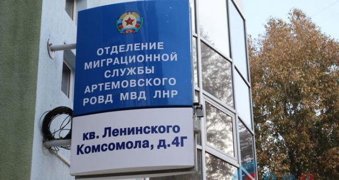 В южных кварталах Луганска открыли дополнительное отделение миграционной службы