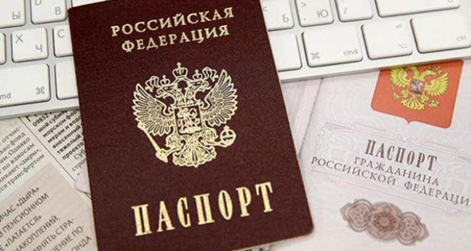 Оформление паспортаРФ