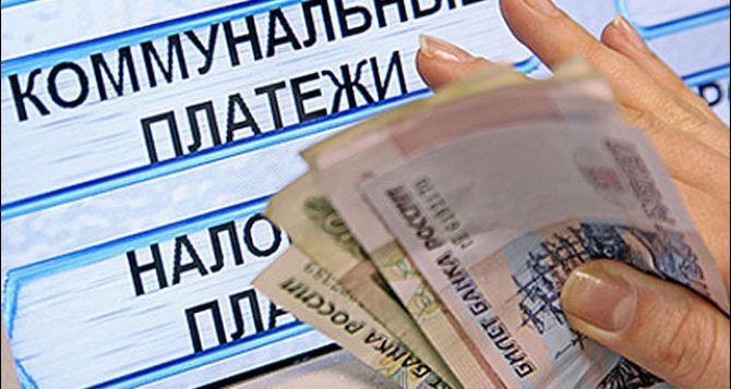 Только 40·% луганчан, имеющих право на льготы по ЖКХ, прошли перерегистрацию