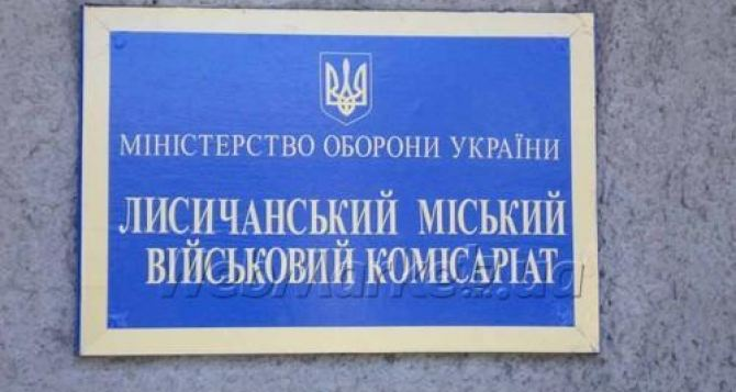 Лисичанский военкомат разыскивает ДЕЗЕРТИРОВ. СПИСОК