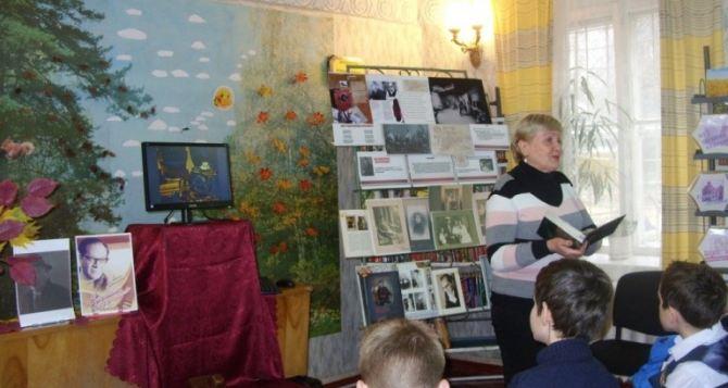 Мероприятие ко дню рождения Льва Матусовского прошло в луганской библиотеке