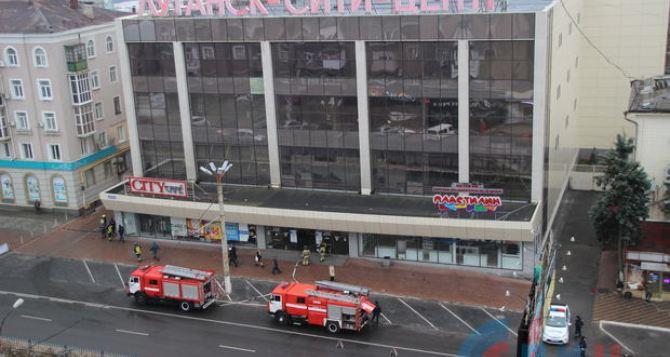 Из Луганск-Сити-Центра эвакуировали посетителей и персонал. ФОТО