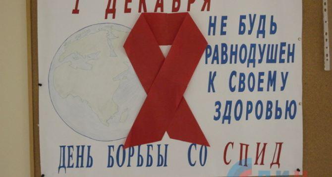 Луганчане могут пройти тест на ВИЧ бесплатно